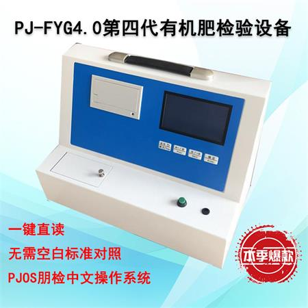 PJ-FYG4.0第四代生物有机肥检测仪